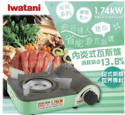 Iwatani岩谷迷你省能源內焰瓦斯爐-ZM-ECO-1 (8.5折)