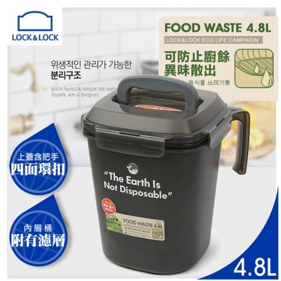 樂扣PP廚餘回收桶--4.8L--黑色-LDB-500BK (8.5折)