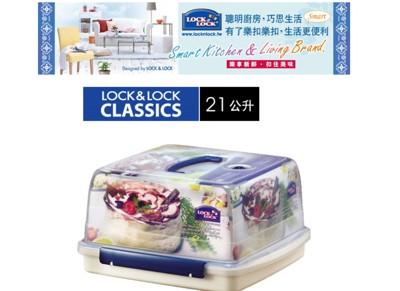 樂扣樂扣LOCK&LOCK多功能手提蛋糕保鮮盒HLS102 (8.5折)