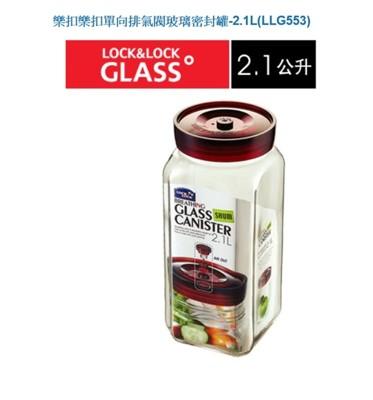 【樂扣樂扣】單向排氣閥玻璃密封罐(2.1L*LLG553) (8折)