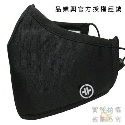 PYX 品業興 H康盾級 口罩 - 黑 【品業興官方授權經銷】 (9.1折)