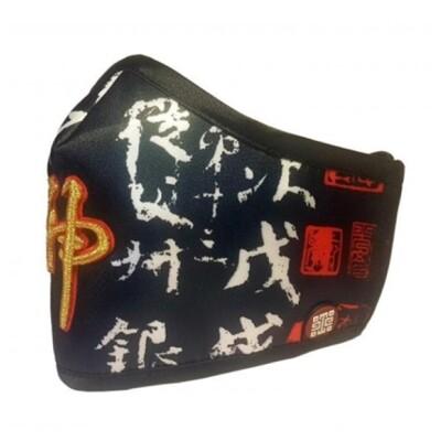 PYX 康盾頂級口罩 - 祭姪文稿〈故宮限量版〉 (8.4折)
