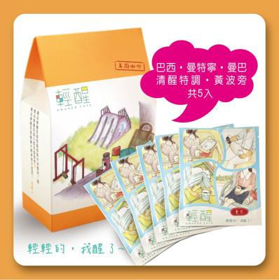 精選耳掛咖啡組合-自由之心 (7.7折)