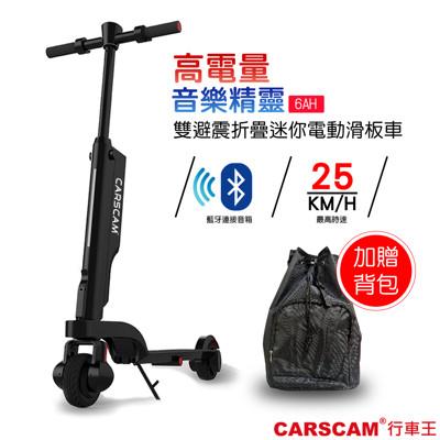 CARSCAM 6AH高電量 音樂精靈雙避震全折疊迷你電動滑板車 (7折)