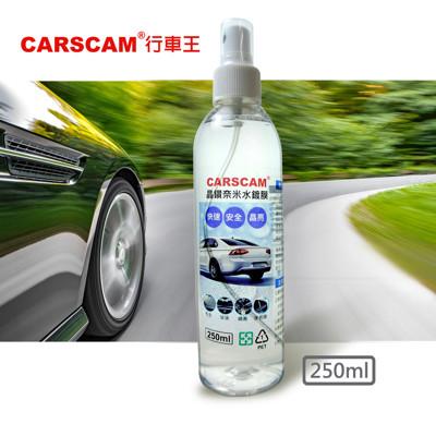 CARSCAM行車王 晶鑽奈米水鍍膜(250ml) (1.3折)
