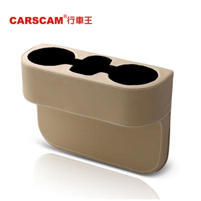 CARSCAM行車王 真皮質感車用杯架置物盒-米色 (3折)