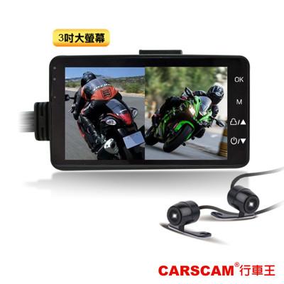 CARSCAM行車王 CR09 機車分離式雙鏡頭行車記錄器-加贈32G記憶卡 (4.6折)