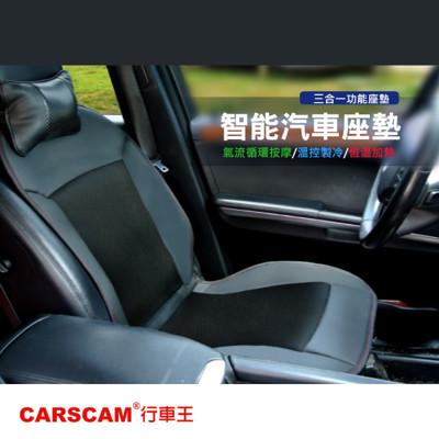 CARSCAM行車王 智能居家車用冷熱風溫控按摩座墊(黑色-12V) (5折)