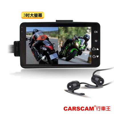 CARSCAM行車王 CR09 機車分離式雙鏡頭行車記錄器 (4.4折)