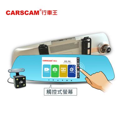 CARSCAM行車王 智能觸控WDR雙鏡頭行車記錄器-加贈16G記憶卡 (3.8折)