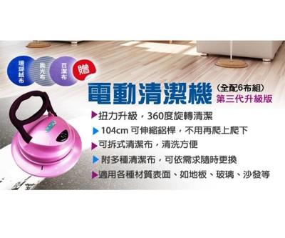 【TSL 新潮流】電動清潔機-第三代升級版(全配六布組) (4.2折)