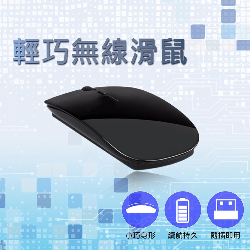 2.4ghz人體工學usb 4d無線滑鼠