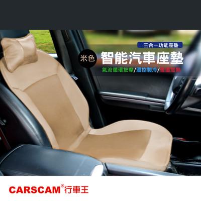 CARSCAM行車王 智能居家車用冷熱風溫控按摩座墊(米色-12V) (5折)