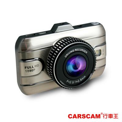 CARSCAM 行車王 AR03 SONY高感光WDR行車記錄器-贈16G記憶卡 (5.7折)