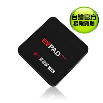 EVPAD PRO 易播 4K 藍芽 智慧電視盒 華人臺灣版 (送無線滑鼠) (6.1折)