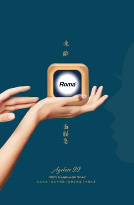 【ROMA羅馬】凍齡面膜皂 美白 淡斑 抗老化 膠原蛋白 (10折)