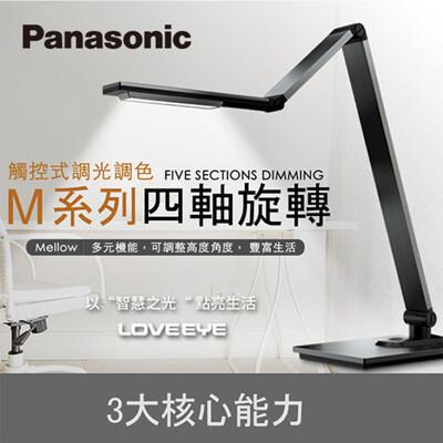 【國際牌Panasonic】LOVEEYE M系列 鐵灰 觸控式四軸旋轉LED檯燈 (5.2折)