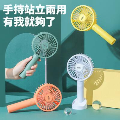 手持風扇 隨身風扇 電風扇 桌扇立扇 充電風扇 迷你風扇 小風扇 USB充電夾扇 嬰兒車風扇 充電風