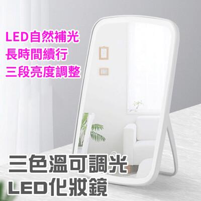 LED化妝鏡 三色溫 亮度調整 美妝鏡 鏡子 LED鏡 補光鏡 美容鏡 台式 (5.7折)