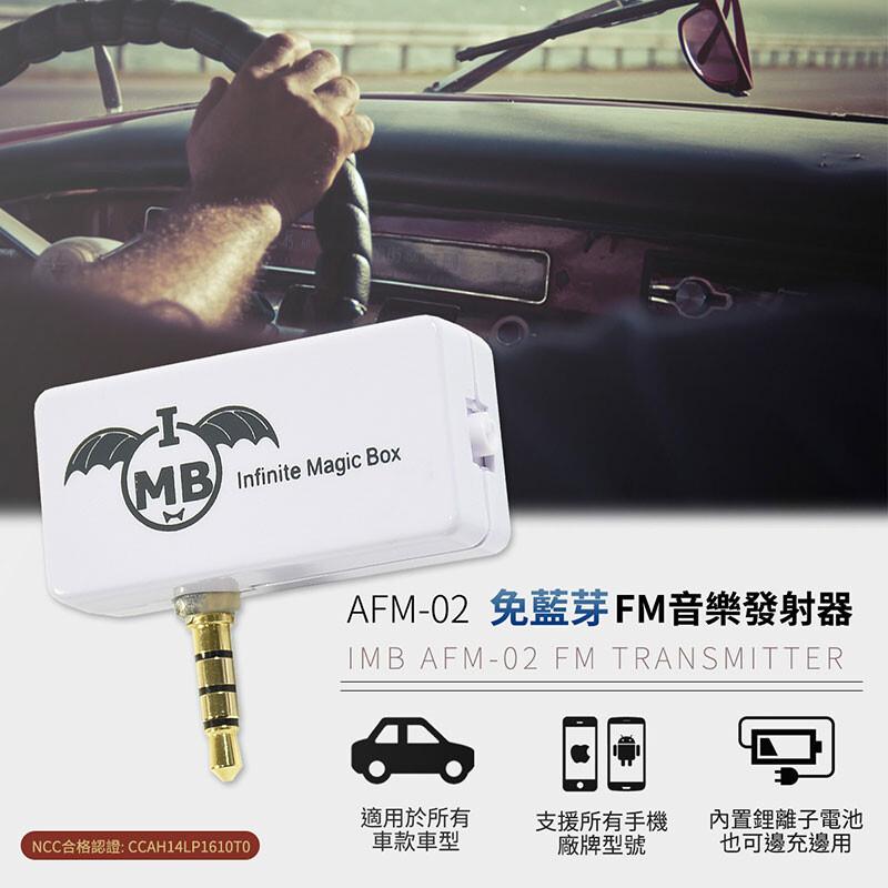 fm發射器imb afm-02 通用款最新版本 音質最好  免藍芽 fm音樂發射器 轉換器免持聽筒