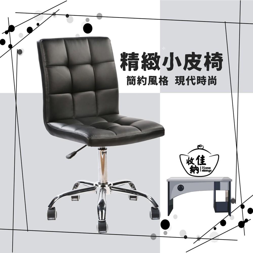 電腦椅/辦公椅/會議椅/小皮椅/時尚優雅收納佳homestorage
