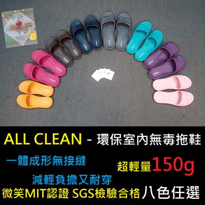 ALL CLEAN環保無毒室內拖鞋 (5.9折)