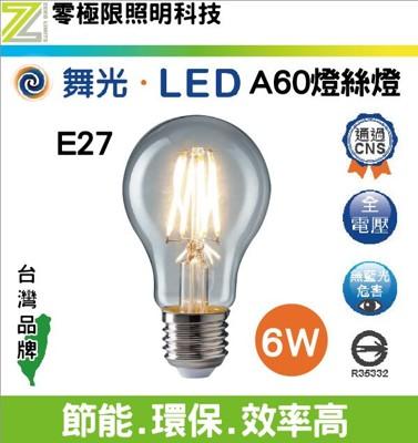 【零極限照明】舞光 LED E27 6W A60燈絲燈 愛迪生燈泡 工業風 復古燈泡 CNS認證 (5.9折)