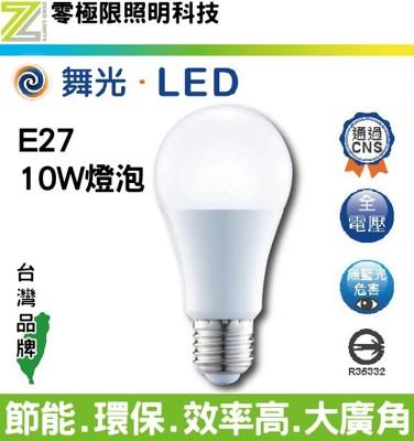 【零極限照明】舞光 10W E27 LED 球泡燈 燈泡 CNS認證 無藍光 低頻閃 全電壓 (4.7折)