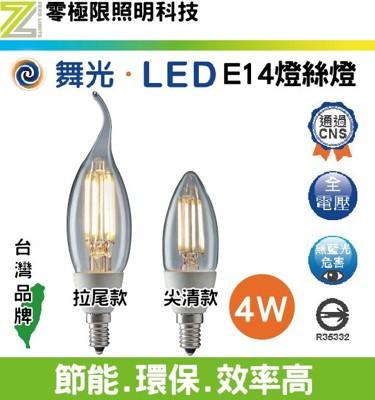 【零極限照明】舞光 LED E14 4W 拉尾/尖清燈絲燈 愛迪生燈泡 工業風 復古燈泡 CNS認證 (4折)