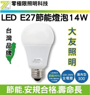 【零極限照明】大友 E27 LED 14W燈泡 安規合格 保固一年 綠能省電燈泡 300度廣角 (4.2折)