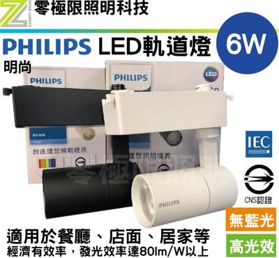 飛利浦【超亮 6W LED軌道燈】ST030T 無藍光高光效 投射燈 Philips商業照明 (5.8折)
