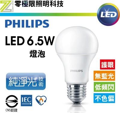 【零極限照明】Philips 飛利浦 純淨光6.5W LED 球泡燈 燈泡 無藍光 低頻閃 全電壓 (3.6折)