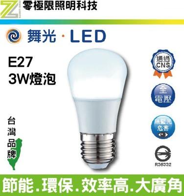 【零極限照明】舞光 3W E27 LED 球泡燈 燈泡 CNS認證 無藍光 低頻閃 全電壓 (4.4折)