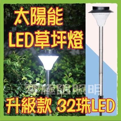 [零極限照明]超值升級32LED太陽能草坪燈 庭院燈 插地燈 陽台燈 戶外草地燈 造景燈 園藝 花園 (7.9折)
