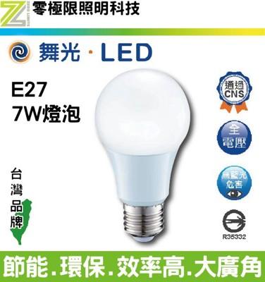 【零極限照明】舞光 7W E27 LED 球泡燈 燈泡 CNS認證 無藍光 低頻閃 全電壓 (4.5折)