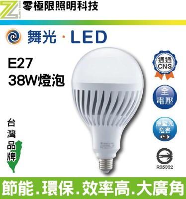 【零極限照明】舞光 38W E27 LED 球泡燈 燈泡 CNS認證 無藍光 低頻閃 全電壓 (6.3折)