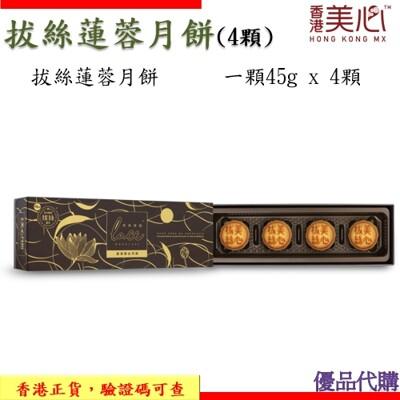 <滿額免運>2020美心最新推出的月餅/拔絲蓮蓉月餅 (6.6折)