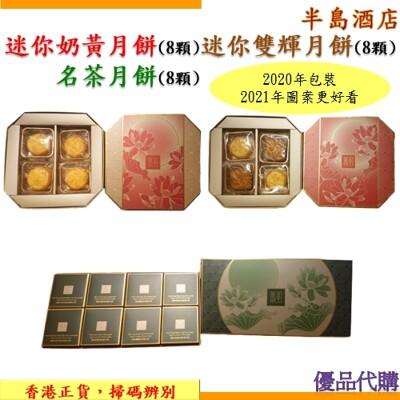 2021半島酒店月餅(迷你奶黃/迷你雙輝) (7.6折)