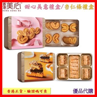 <現貨特價中>【香港美心】甜心酥/杏仁條禮盒 (7.3折)