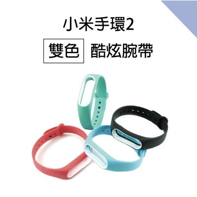 小米手環2腕帶【雙色款】小米腕帶/手環腕帶 (2.6折)