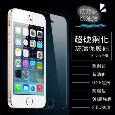 鋼化玻璃保護貼 玻璃膜IPhone6/IPhone6s Plus I8/I5/5s/Se/I7 (9.9折)