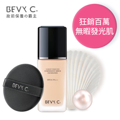 BEVY C.光感粉底精華 SPF35 PA+++30mL(內附氣墊粉撲*1) (9折)