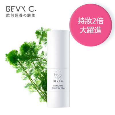 BEVY C. 光透幻白妝前保濕精華15mL (9折)