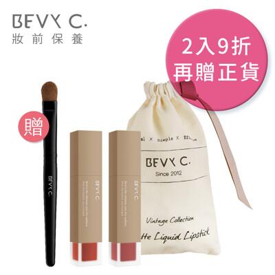 BEVY C. 經典微醺柔霧光唇釉2入組(贈:眼影(遮瑕)刷) (6.8折)