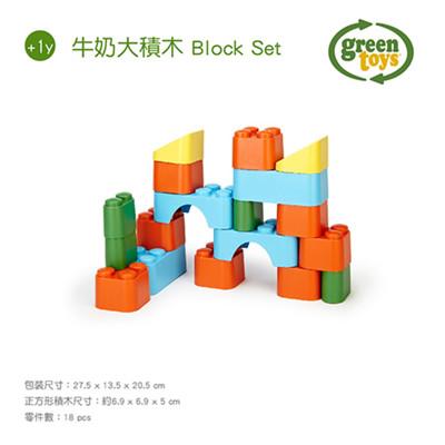 【美國Green Toys】牛奶大積木 (9折)