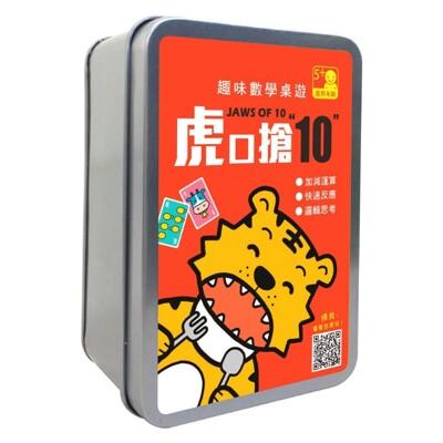 【趣味數學桌遊:虎口搶10】(100張卡牌+收納鐵盒) (8.3折)