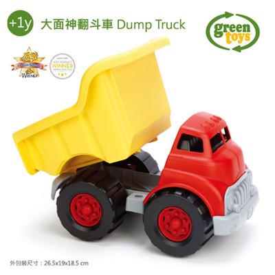 【美國Green Toys】大面神翻斗車 (9折)
