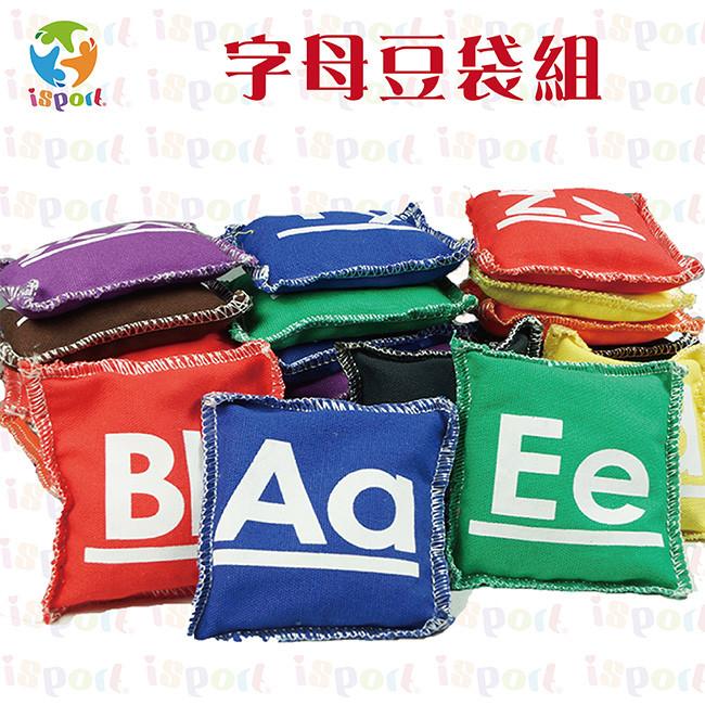 台灣isport字母豆袋組