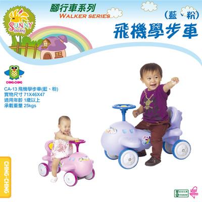 【親親】飛機學步車(藍、粉) (9折)