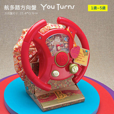 【美國B.Toys】航多路方向盤 (8折)